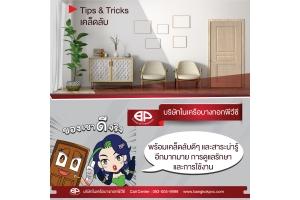 Tips&Tricks