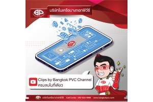 BangkokPVC Chanel