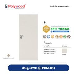 Polywood โพลีวูด - ประตู uPVC Aniti-Virabac บานลูกฟัก สำหรับใชัภายนอกและภายใน ผิวเสี้ยนไม้ PRM-001 สี White Gold