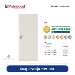 Polywood โพลีวูด - ประตู uPVC Aniti-Virabac บานลูกฟัก สำหรับใชัภายนอกและภายใน ผิวเสี้ยนไม้ PRM-003 สี White Gold