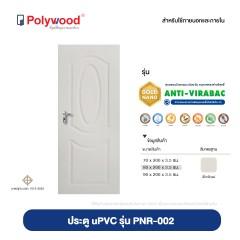 Polywood โพลีวูด - ประตู uPVC Aniti-Virabac บานลูกฟัก สำหรับใชัภายนอกและภายใน ผิวเสี้ยนไม้ PNR-002 สี White Gold