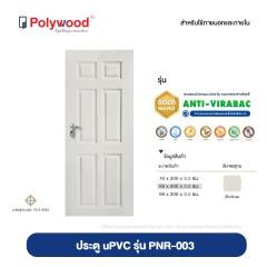 Polywood โพลีวูด - ประตู uPVC Aniti-Virabac บานลูกฟัก สำหรับใชัภายนอกและภายใน ผิวเสี้ยนไม้ PNR-003 สี White Gold