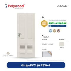 Polywood โพลีวูด - ประตู uPVC Aniti-Virabac บานลูกฟัก สำหรับใชัภายนอกและภายใน ผิวเสี้ยนไม้ PSW-004 สี White Gold