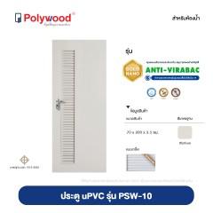 Polywood โพลีวูด - ประตู uPVC Aniti-Virabac บานลูกฟัก สำหรับใชัภายนอกและภายใน ผิวเสี้ยนไม้ PSW-010 สี White Gold