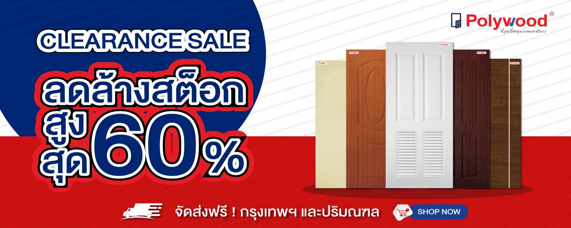 https://bangkokpvc-online.com/promotion-9-9.html