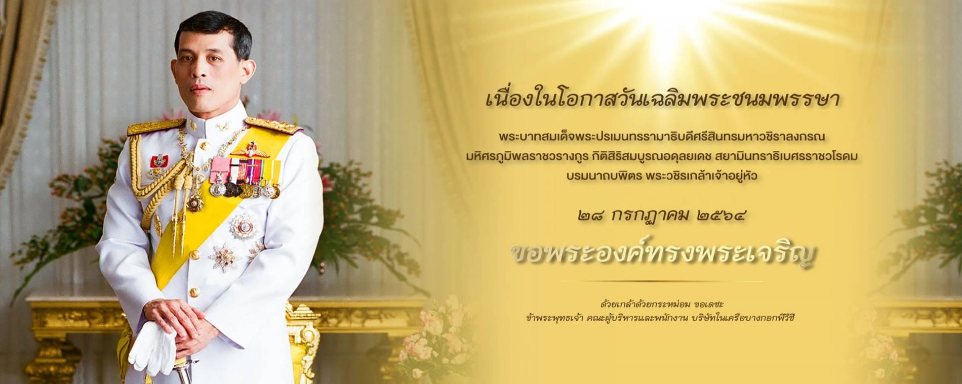 https://bangkokpvc-online.com/clearance-sale.html